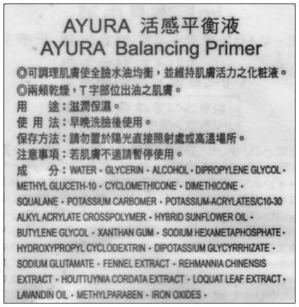 AYURA--活感平衡液 成份