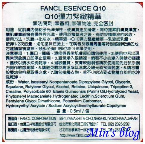 FANCL(芳珂)