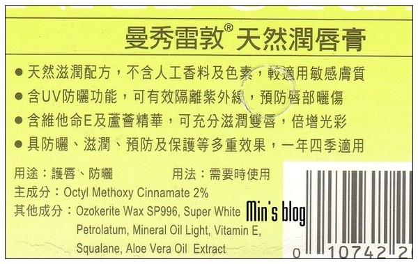 曼秀雷敦--天然潤唇膏 成份表