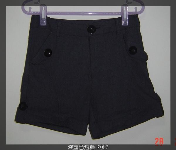 深藍色短褲 P002