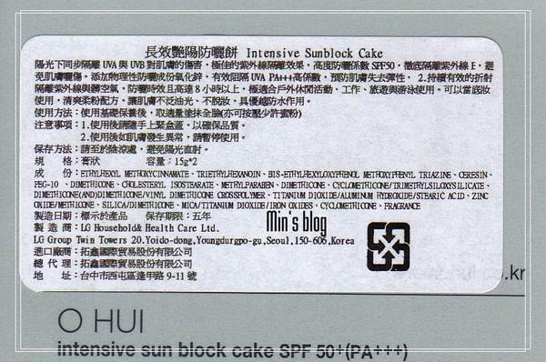 O HUI(歐蕙)--長效艷陽防曬餅 成份表
