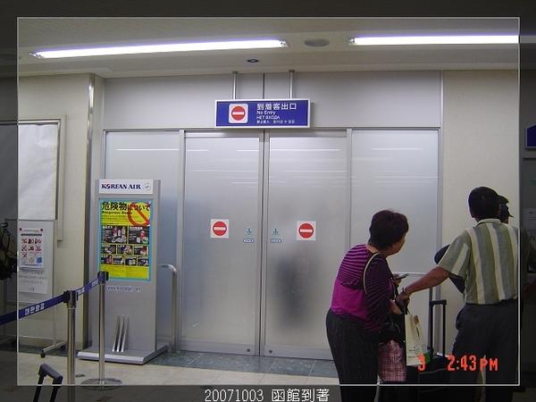 20071003 函館到著