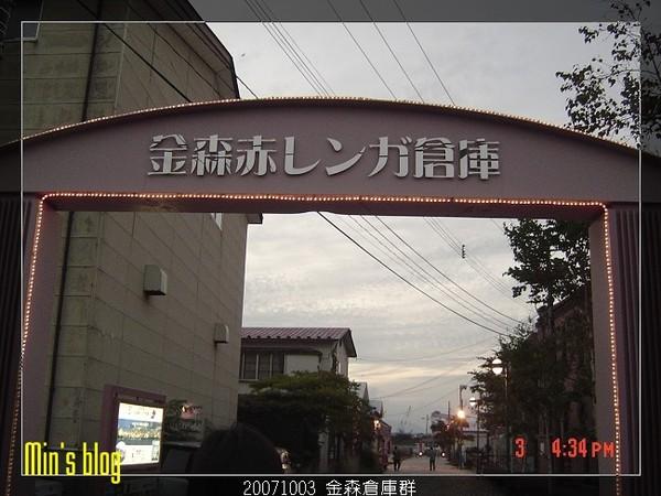 20071003 金森倉庫群