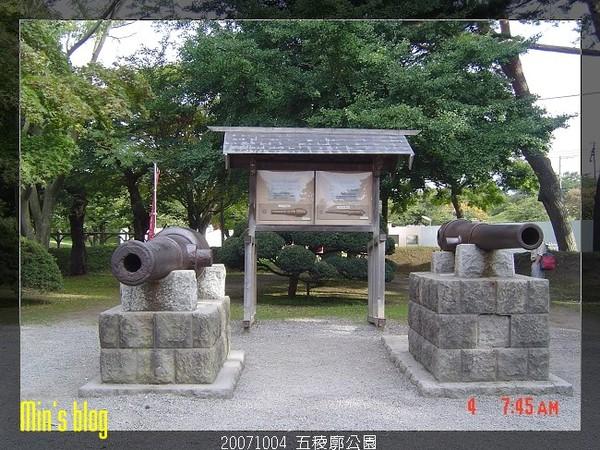 20071004 五稜廓公園
