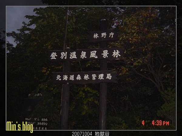20071004 溫泉街