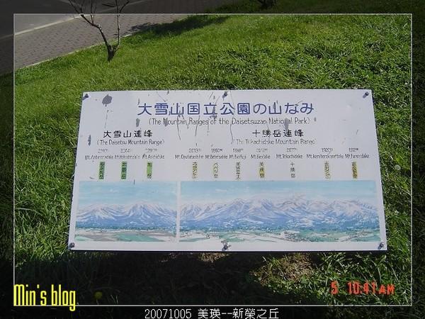 20071005 美瑛--新榮之丘