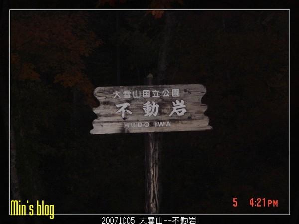 20071005 大雪山--不動岩