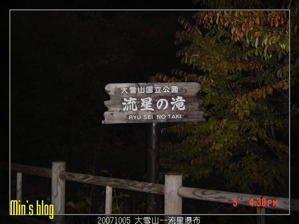 20071005 大雪山--流星瀑布