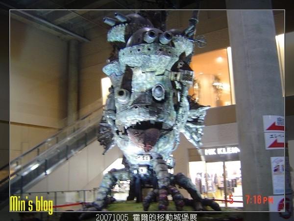 20071005 霍爾的移動城堡展