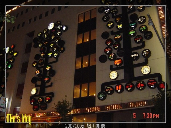 20071005 旭川街景