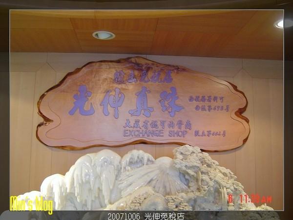 20071006 光伸免稅店
