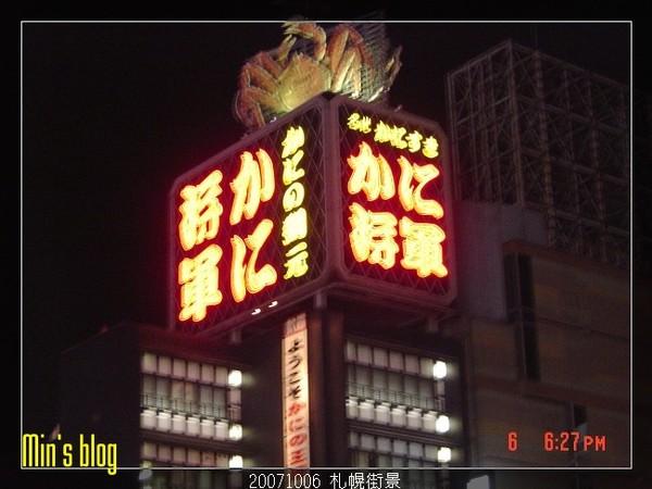 20071006 札幌街景
