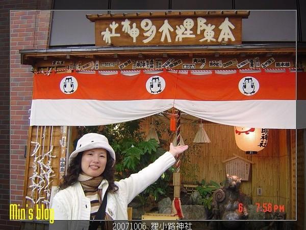 20071006 狸小路神社
