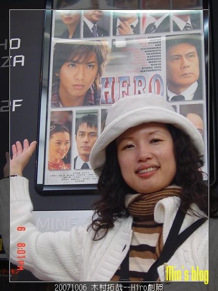 20071006 木村拓哉--Hiro劇照