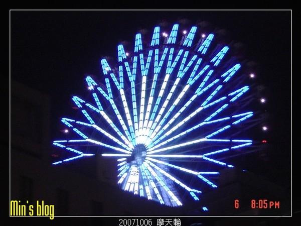 20071006 摩天輪