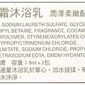 多芬--乳霜沐浴乳 潤澤柔嫩配方 成份表