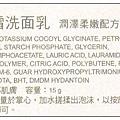 多芬--乳霜洗面乳 潤澤柔嫩配方 成份表