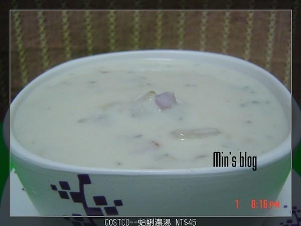 COSTCO--蛤蜊濃湯 NT$45