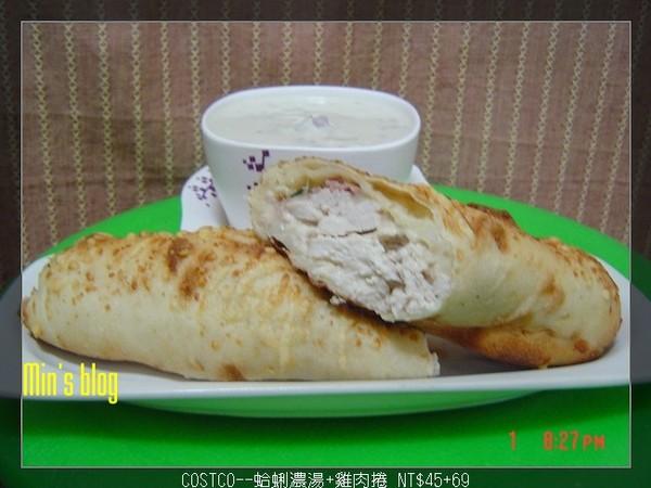 COSTCO--蛤蜊濃湯+雞肉捲 NT$45+69