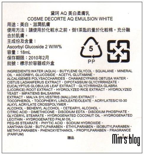 COSME DECORTE(黛珂)--AQ 美白柔膚乳 成份表