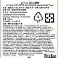 COSME DECORTE(黛珂)--AQ 溫和純淨洗顏露 成分表
