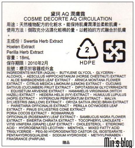 COSME DECORTE(黛珂)--AQ 潤膚露 成份表