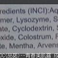 PRINOC(品諾)--青春美肌露 成份表 20080404 R0012665.JPG