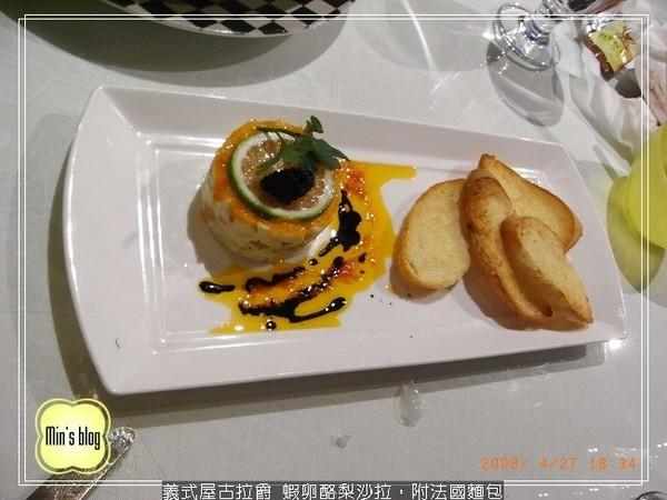 義式屋古拉爵 蝦卵酪梨沙拉,附法國麵包
