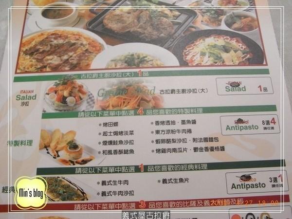 義式屋古拉爵 菜單