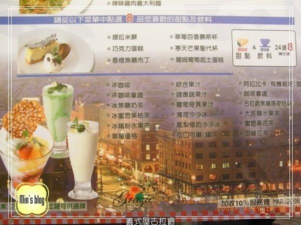 20080427 義式屋古拉爵 菜單