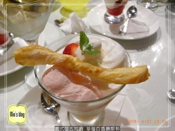 義式屋古拉爵 草莓百香慕斯杯