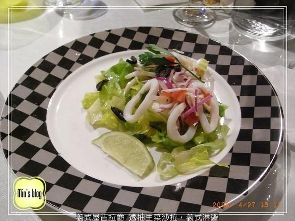 義式屋古拉爵 透抽生菜沙拉,義式淋醬