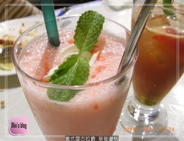 義式屋古拉爵 草莓優格