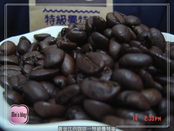 20080614 黃金比例咖啡--特級曼特寧