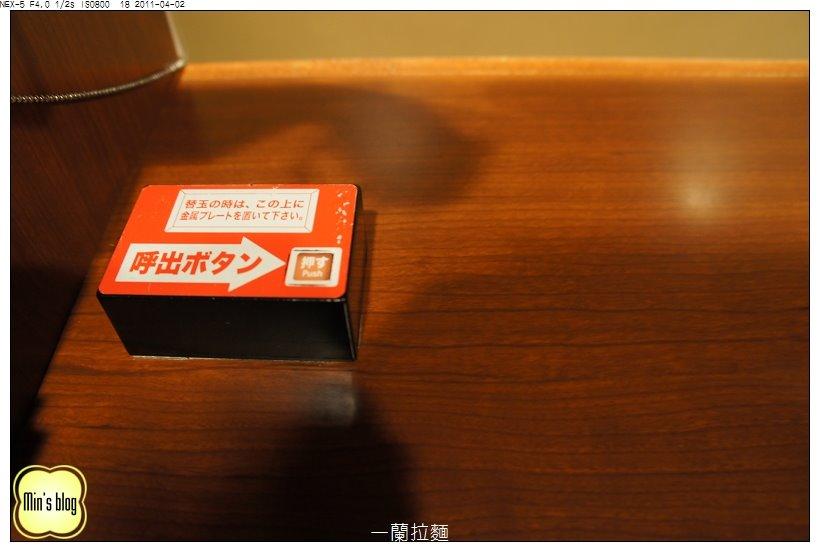 DSC07807 一蘭拉麵.JPG