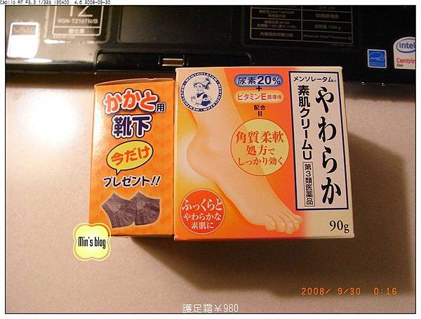 R0014312 護足霜¥980.JPG