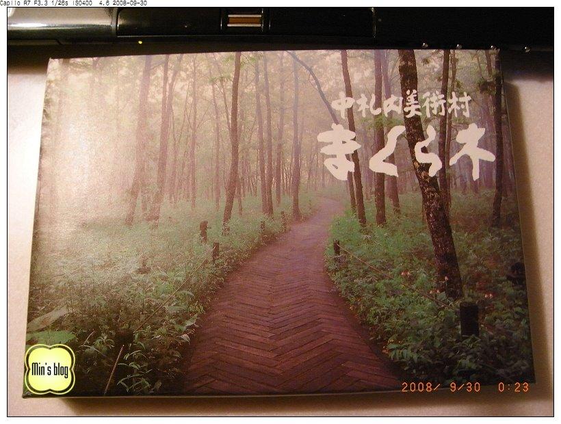 R0014313 六花亭¥550.JPG
