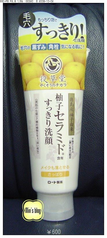 DSC00488 ¥600.JPG