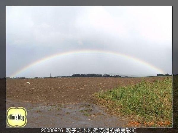R0013844 親子之木附近巧遇的美麗彩虹.JPG