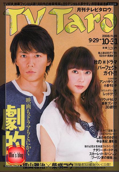 TV Taro.jpg