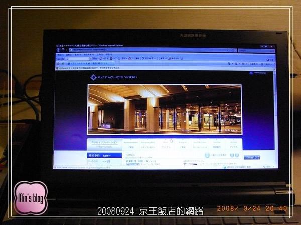 R0013535 京王飯店的網路.JPG