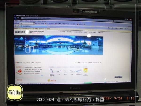 R0013439 進不去的無線網路in桃園.JPG