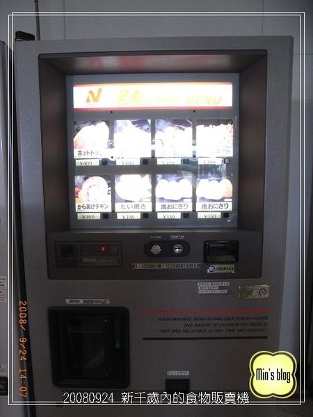 R0013458 新千歲內的食物販賣機.JPG