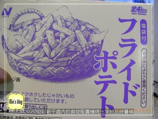 R0013460 新千歲內的食物販賣機烤出來的及時薯條.JPG
