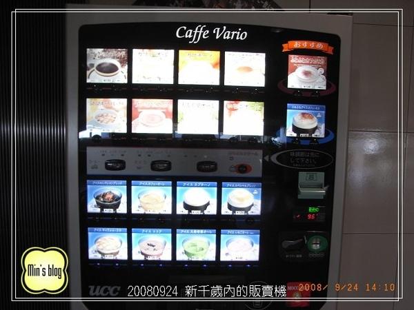 R0013462 新千歲內的販賣機.JPG