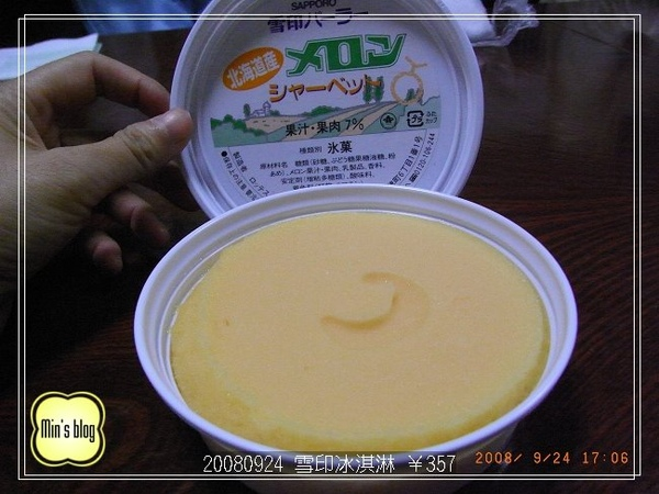 R0013502 雪印冰淇淋 ¥357.JPG