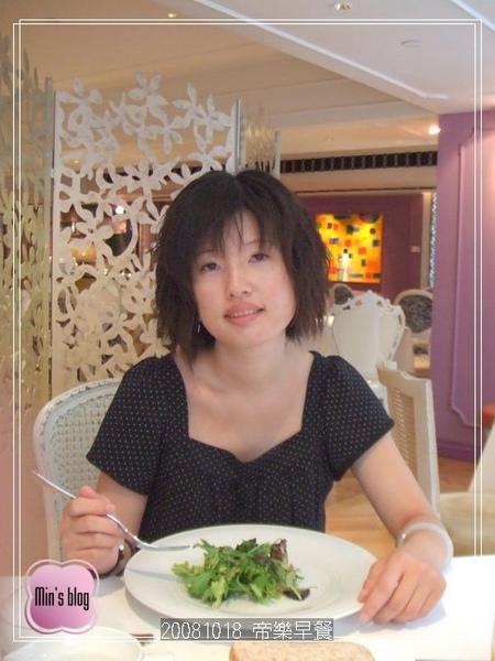 20081018 帝樂早餐