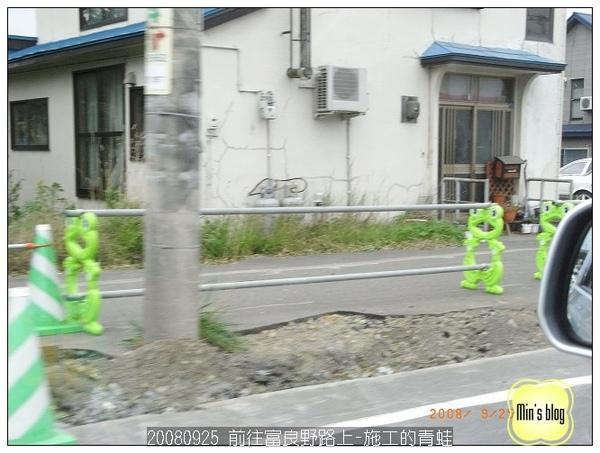前往富良野路上-施工的青蛙