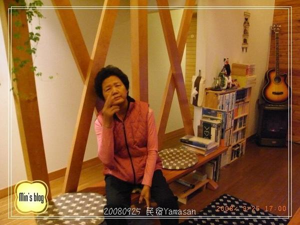 民宿Yamasan