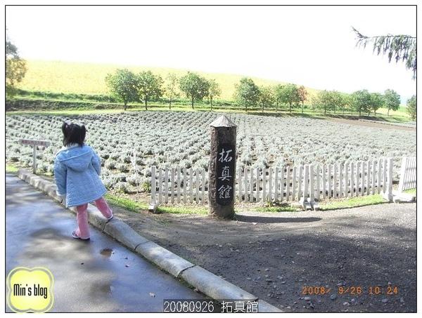 20082926 拓真館
